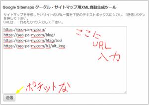 サイトマップXML自動生成ツール