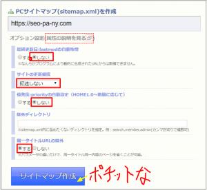 sitemap xml Editor 使い方